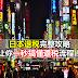 日本退税完整攻略,让你一秒搞懂退税流程!