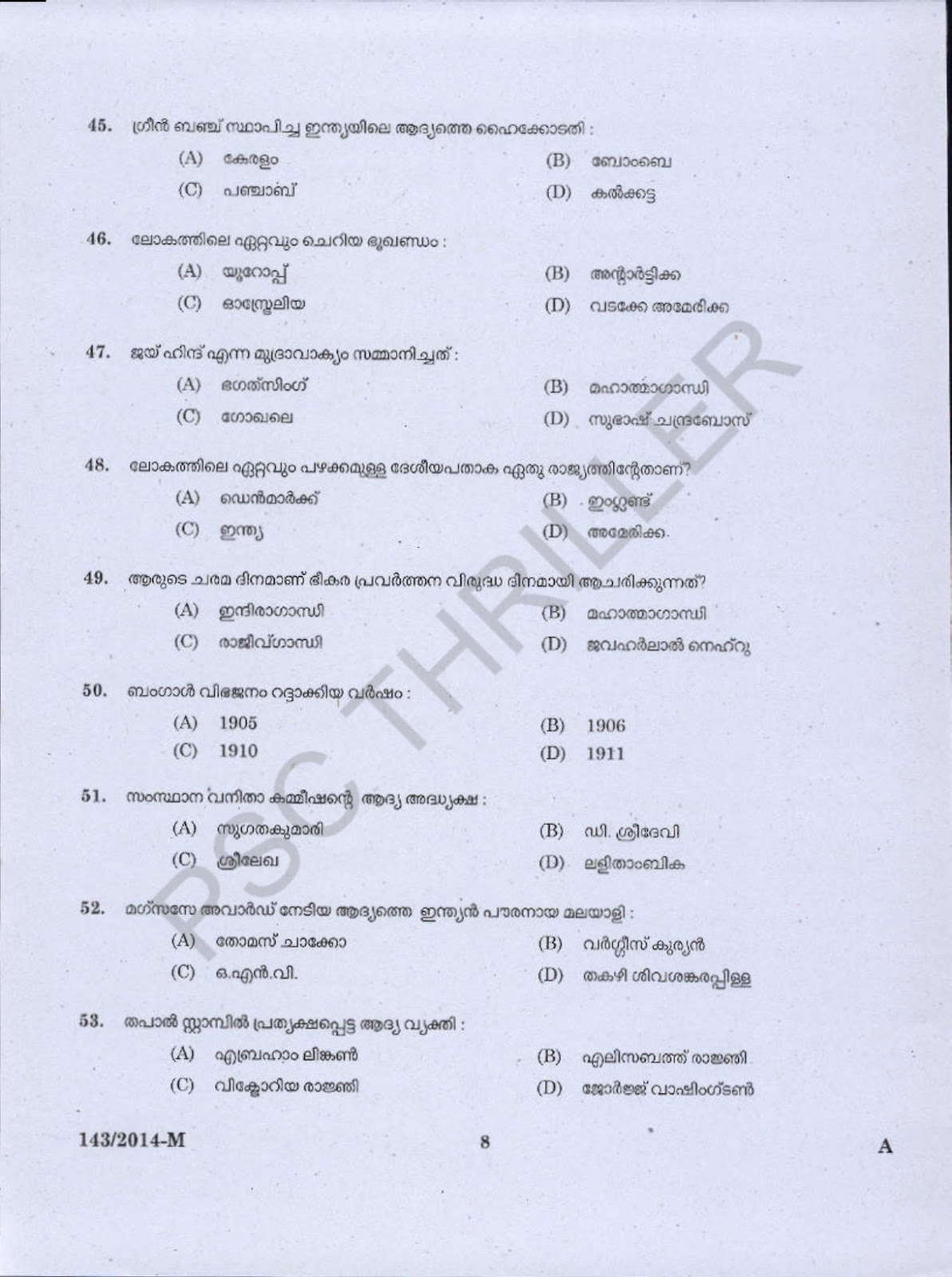 Women Police Constable -Question Paper