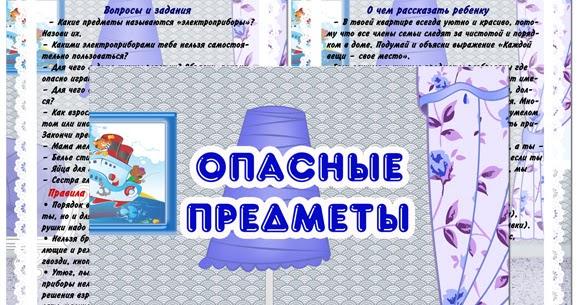 Скачать картинки по безопасности для детского сада 9