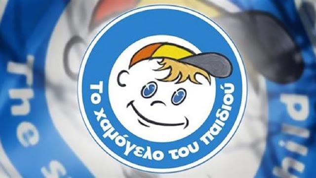 """Ευχαριστήριο στον Δήμαρχο Άργους Μυκηνών από το """"Χαμόγελο του παιδιού"""""""