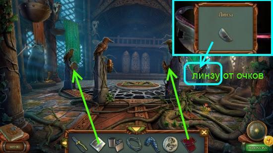 вставляем пластину, тряпкой зеркало протираем и линза от очков в игре наследие 3 дерево силы