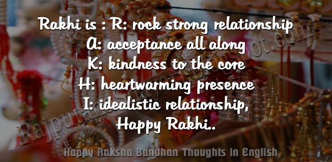 25+ Latest Raksha Bandhan Thoughts in English