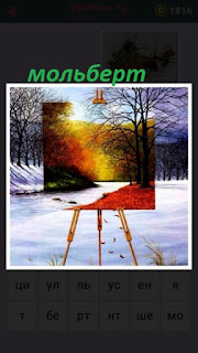 655 слов зимой стоит мольберт на улице с предполагаемой картиной 12 уровень