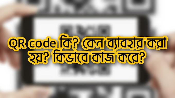 QR code কি? কেন ব্যাবহার করা হয়? কিভাবে কাজ করে?