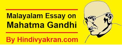 മഹാത്മാ ഗാന്ധി ഉപന്യാസം Essay on Mahatma Gandhi in Malayalam