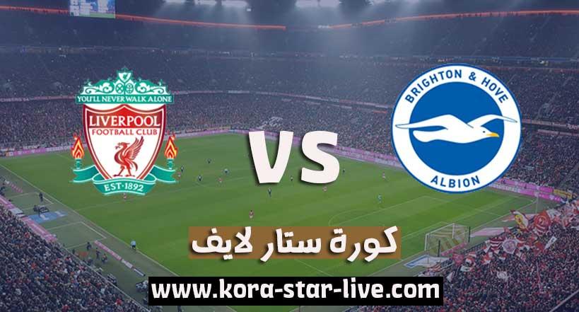 مشاهدة مباراة ليفربول وبرايتون بث مباشر كورة ستار لايف بتاريخ 28-11-2020 في الدوري الانجليزي