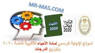 نموذج الإجابة الرسمي لمادة الأحياء للثانوية العامة 2020 وتوزيع الدرجات