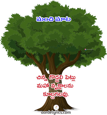 s on life and success in telugu, awesome quotes on life in telugu, inspirational quotes on life and love in telugu, beautiful quotes on life telugu, brainy quotes on life tel