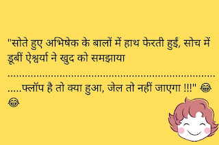 jokes for sms in hindi
