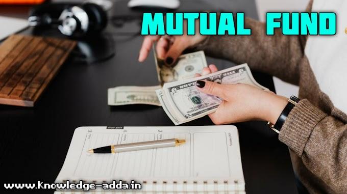 Mutual Fund क्या है? ये कितने प्रकार के होते है।