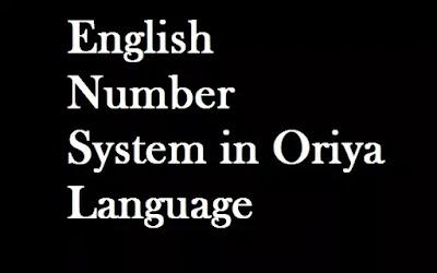 English Number System in Oriya Language | Odia number in English