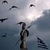 WSJ: «Κοράκια» μαζεύονται πάνω από την Ελλάδα