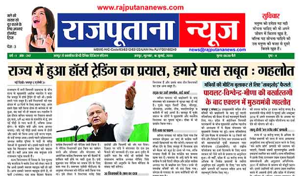 Rajputana News epaper 16 July 2020 Rajasthan digital edition