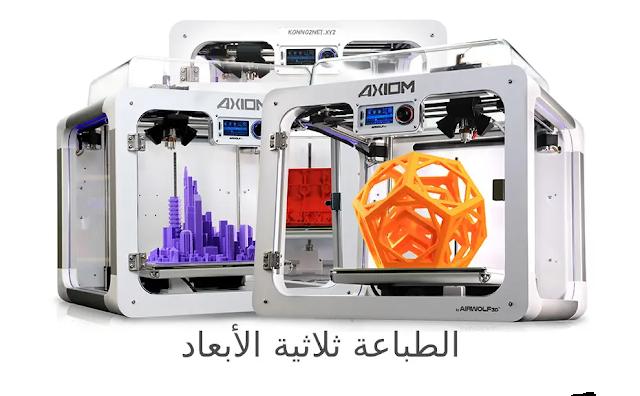 ماهي الطباعة ثلاثية الأبعاد وكيف تعمل؟
