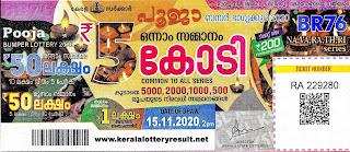 Pooja Bumper 2020 BR 76,  Kerala Lottery Pooja Bumper, Buy Kerala Pooja Bumper