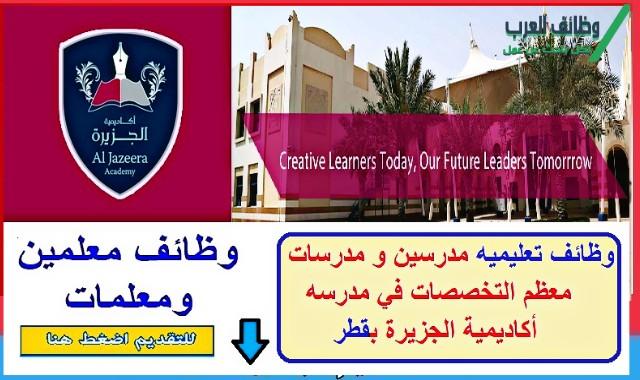 أكاديمية الجزيرة التعليمية بقطر تعلن عن وظائف تدريس شاغرة لديها