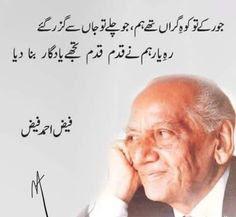 Faiz Ahmad Faiz Poet