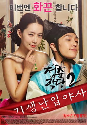 School of Youth 2 – The Unofficial History of the Gisaeng Break In