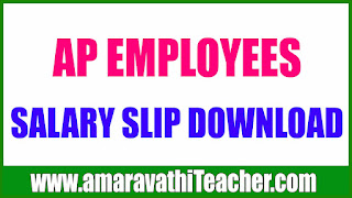 AP GOVT EMPLOYEES SALARY SLIP DOWNLOAD
