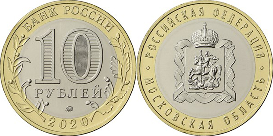Russia 10 roubles 2020 - Moscow Oblast