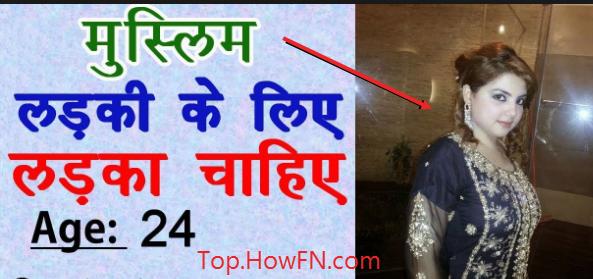 शादी के लिए लड़की चाहिए हिन्दू फोटो