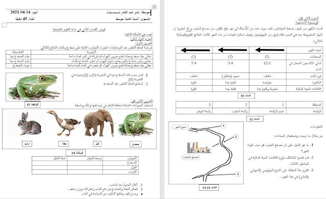 فرض العلوم الطبيعية للسنة الثانية متوسط للفصل الثاني متوسطة نذير عبد القادر