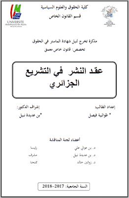 مذكرة ماستر: عقد النشر في التشريع الجزائري PDF
