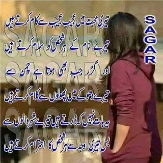 Urdu Romantic Shayari Pics, Urdu Romantic Shayari, 4 lines Urdu Romantic Shayari