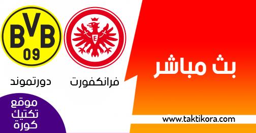 مشاهدة مباراة بوروسيا دورتموند وفرانكفورت بث مباشر لايف 02-02-2019 الدوري الالماني