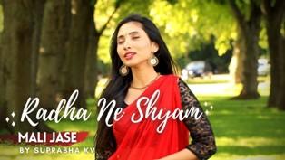 Radha Ne Shyam Mali Jase Lyrics - Suprabha KV