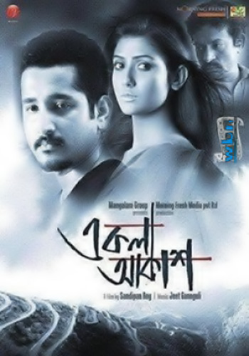 Ekla Akash 2012 Bengali Movie HDRip 720p 600MB