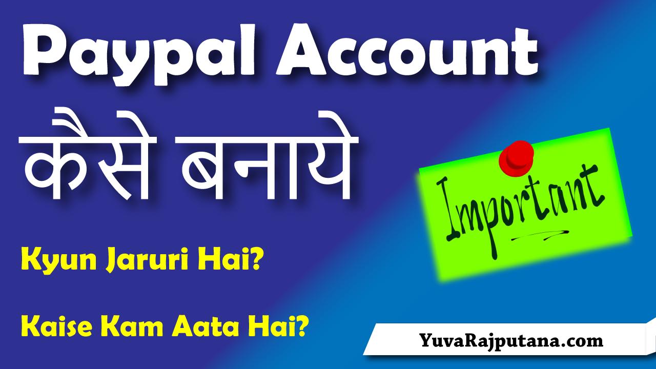 पयपाल अकाउंट कैसे बनाये? क्यों जरुरी है पयपाल? How To Create a Paypal Account