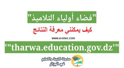 فضاء أولياء التلاميذ للاطلاع على النتائج - مدونة التربية والتعليم في الجزائر