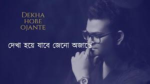 Dekha Hobe Ojante Lyrics (দেখা হবে অজান্তে) Tahsin Ahmed Song
