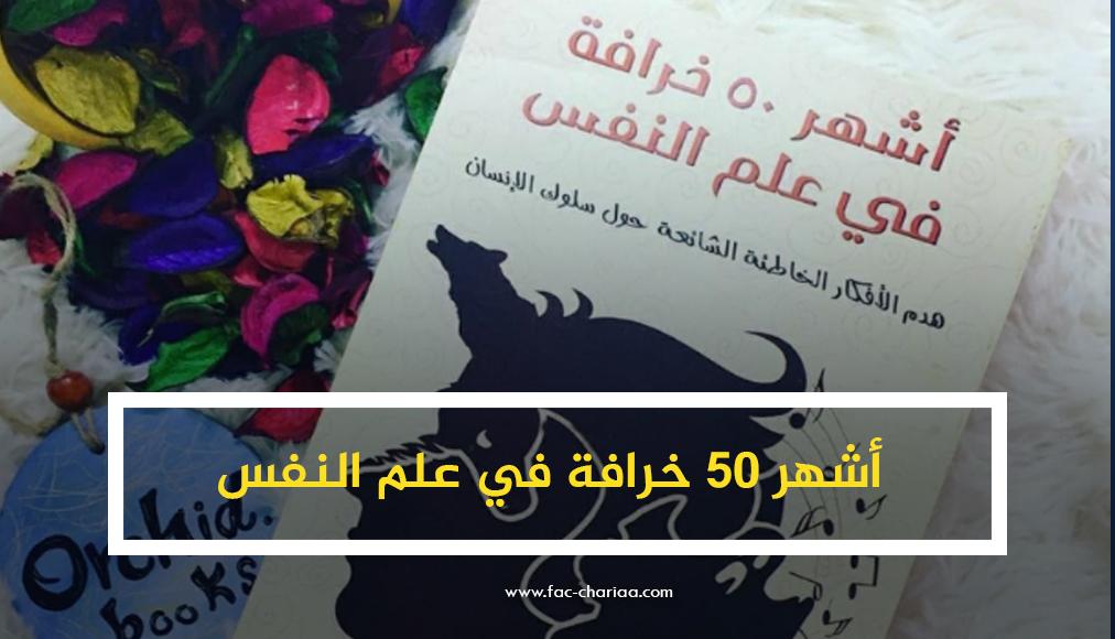 أشهر 50 خرافة في علم النفس