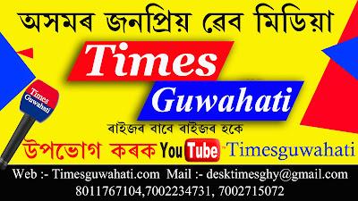Times Guwahati News