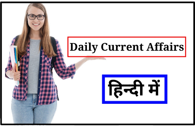 Daily Current Affairs 2021 in Hindi