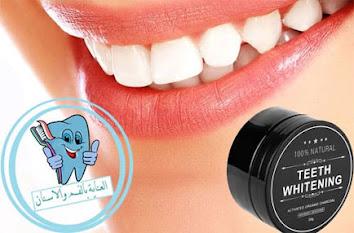 طريقة تنظيف الاسنان بالفحم