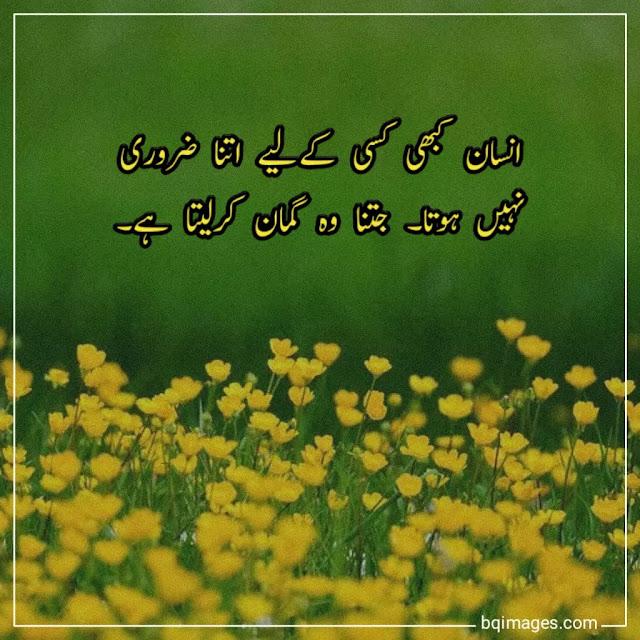beautiful thoughts in urdu