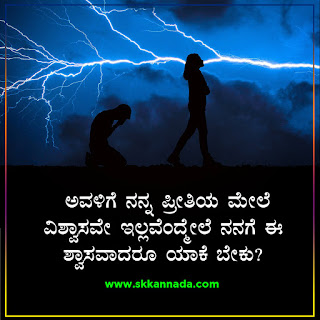 Love Breakup Quotes in Kannada