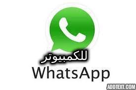 تحميل برنامج واتس اب للكمبيوتر كامل اخر اصدار WhatsApp For PC 2019