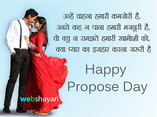 propose day shayari photo