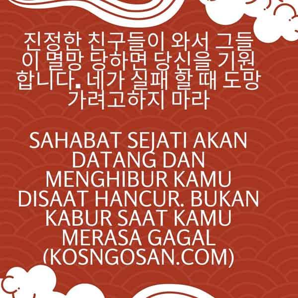 kata sahabat korea