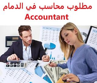 وظائف السعودية مطلوب محاسب في الدمام Accountant