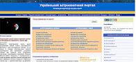 Український астрономічний портал