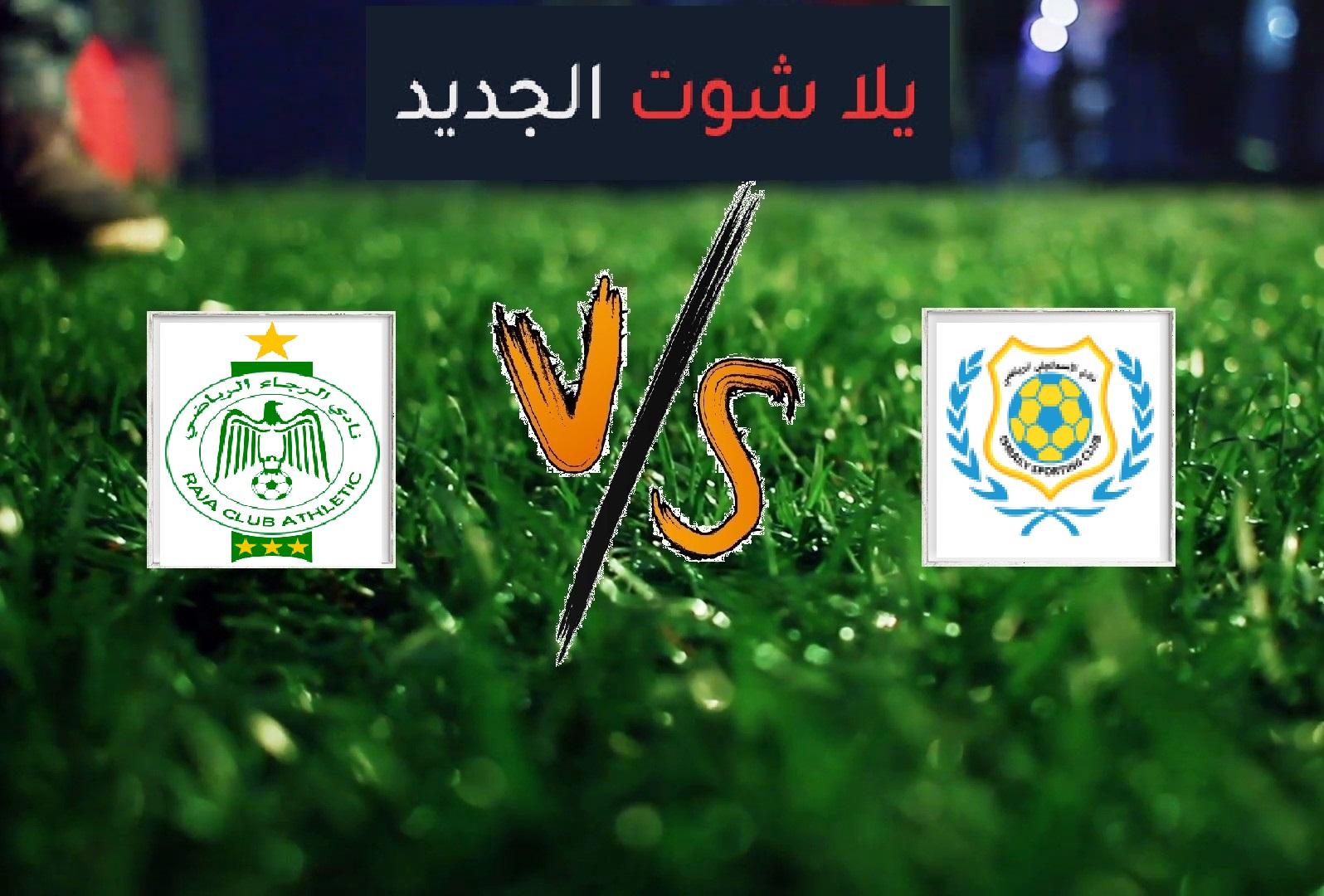 نتيجة مباراة الإسماعيلي والرجاء الرياضي بتاريخ 16-02-2020 البطولة العربية للأندية