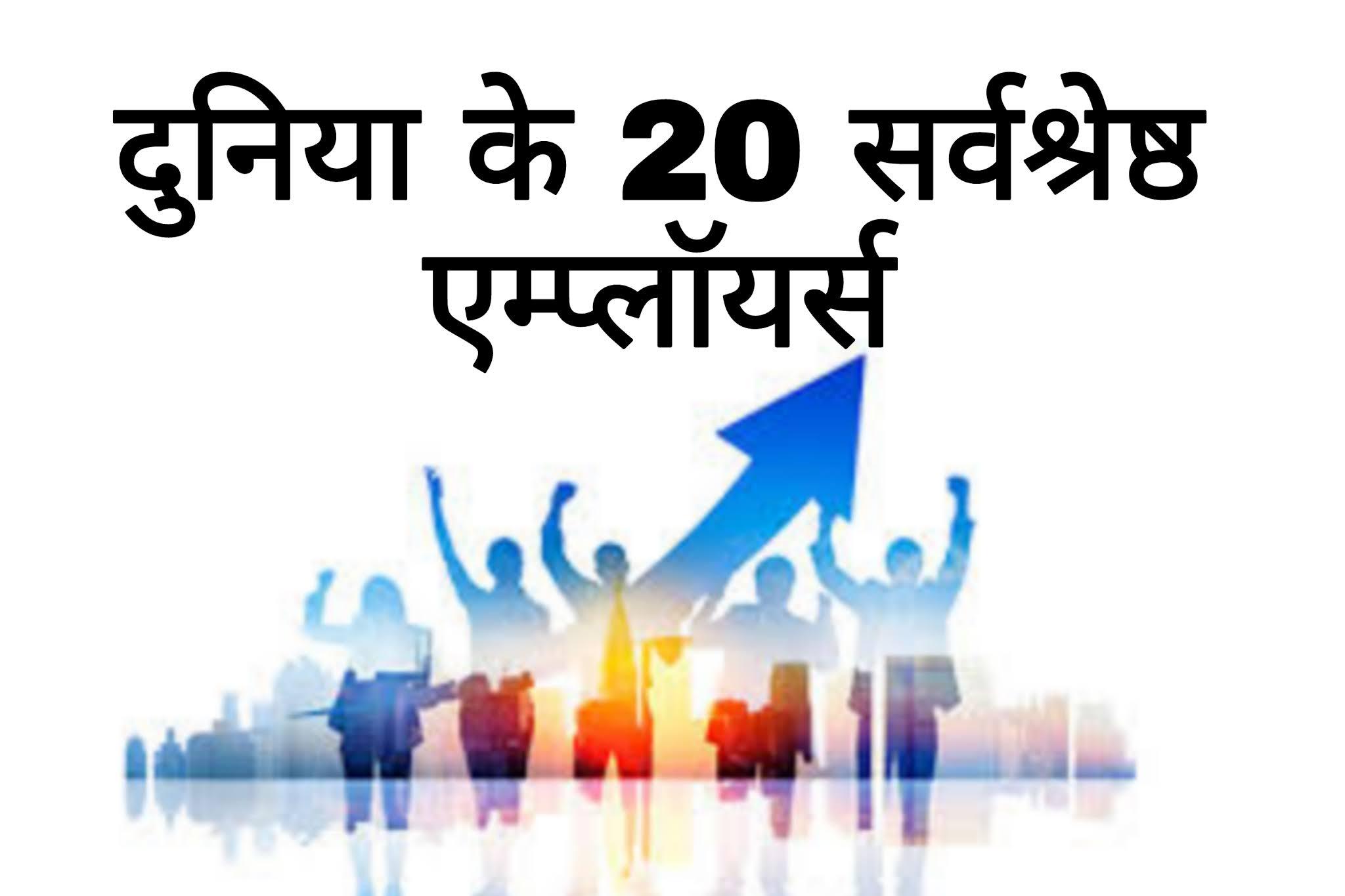 फोर्ब्स (Forbes), मार्केट रिसर्च फर्म (Market Research Firm) के साथ साझेदारी में, सर्वश्रेष्ठ वैश्विक नियोक्ता 2020 की वार्षिक सूची जारी की है। आइए इस लेख के माध्यम से फोर्ब्स वर्ल्ड बेस्ट एम्प्लॉयर 2020 सूची के बारे में जानिए।
