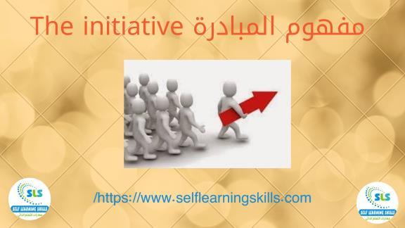 مفهوم المبادرة The initiative