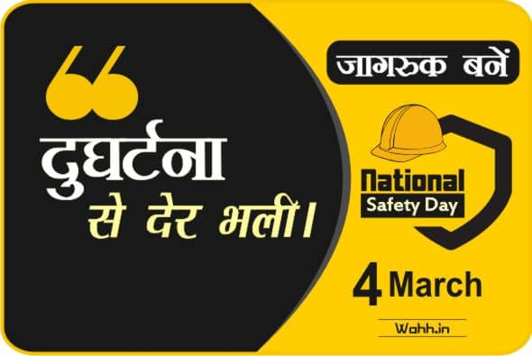 National Safety Day  Slogans In Hindi