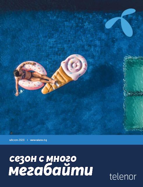 Telenor Каталог - Брошура АВГУСТ